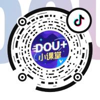 DOU+小课堂 二维码